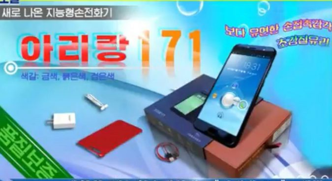 Arirang 171, or a new smartphone masterpiece from North Korea