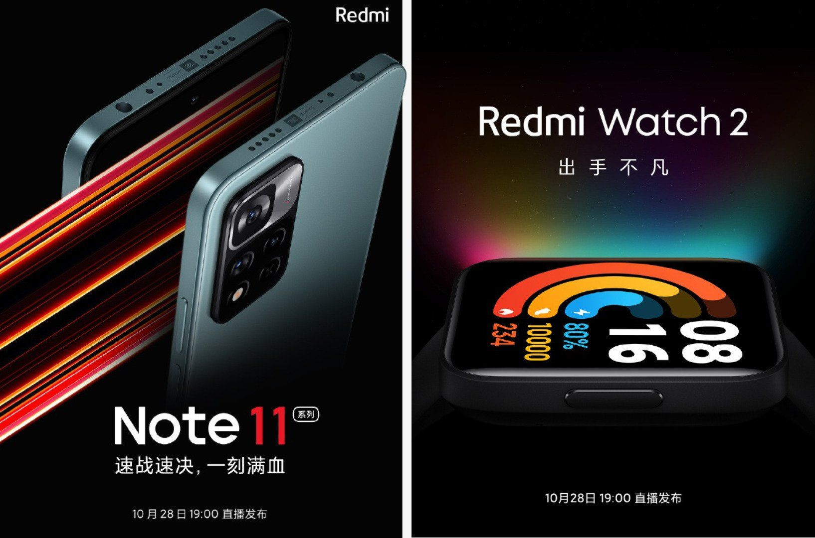 Redmi Watch 2 is coming on October 28