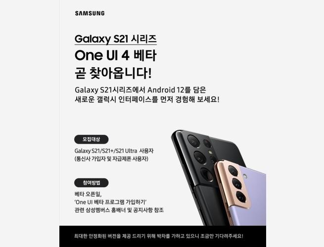 Samsung invites more people to ONE UI 4 beta