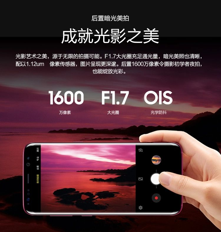 Samsung Galaxy S Light Luxury Edition